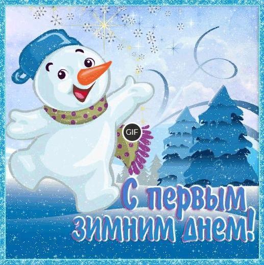 С первым днём зимы! (гифка)