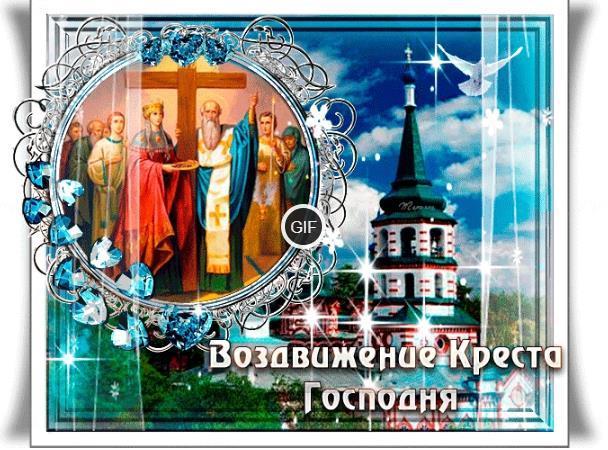 Гифки с воздвижением креста господня