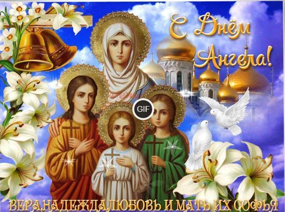 Гифки с днем веры надежды любови и матери их софии