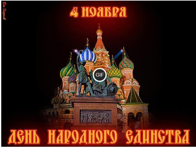 Гифки с днём народного единства