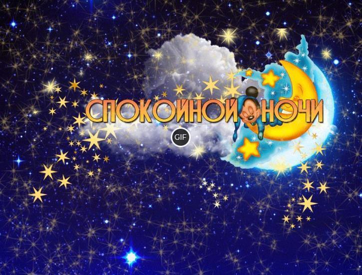 Спокойной ночи картинки красивые необычные нежные