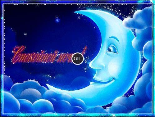 Гифки спокойной ночи очень красивые