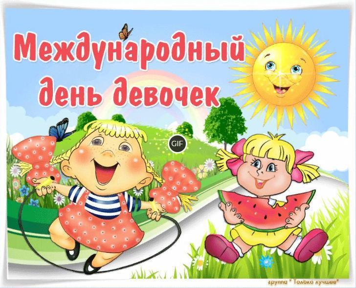 Гифки с международным днем девочек