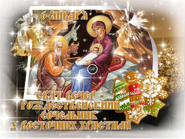 Гифки рождественский сочельник
