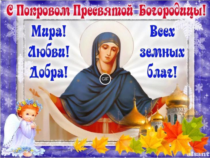 Гифки с Покровом Пресвятой Богородицы