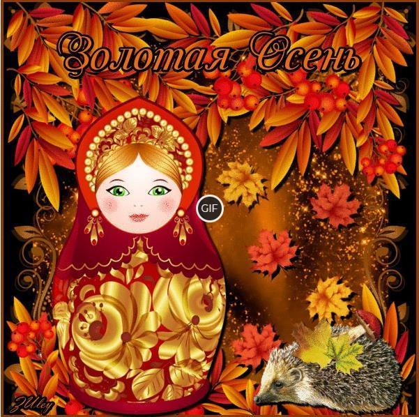 Осень золотая (Gif анимация)