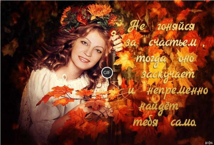 Прикольные гифки про осень