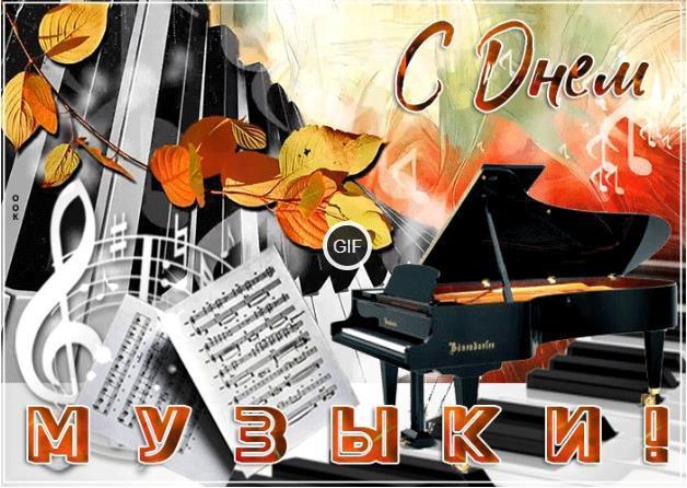 Гифки с международным днем музыки