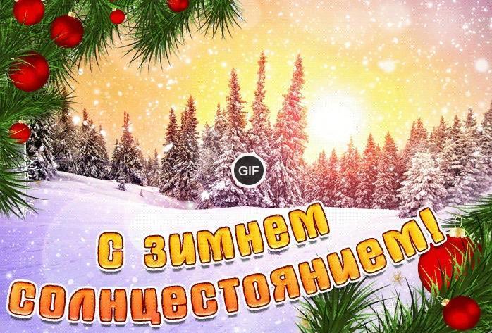 Гифки с днём зимнего солнцестояния
