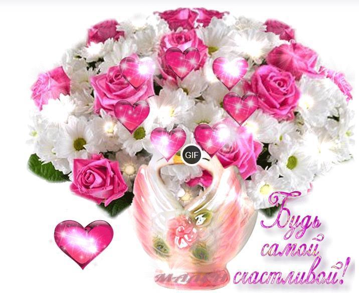 Красивые гифки с цветами и пожеланиями