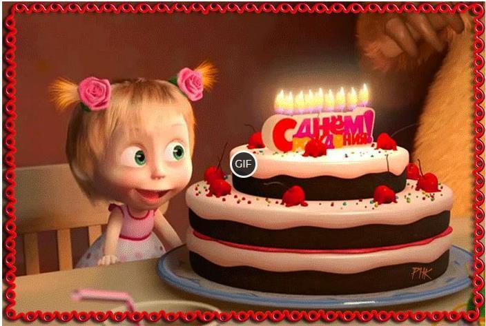 Гифки с днём рождения женщине прикольные и красивые скачать бесплатно
