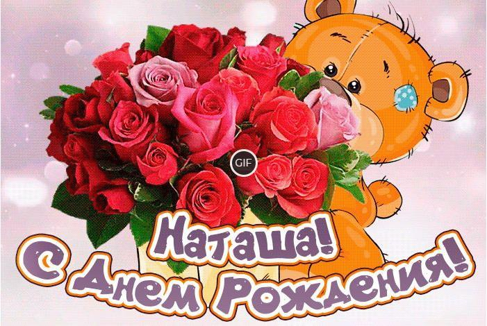 Гифки с днём рождения Наталья