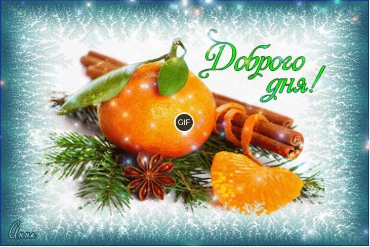 Пожелания доброго утра и хорошего дня гифки зимние