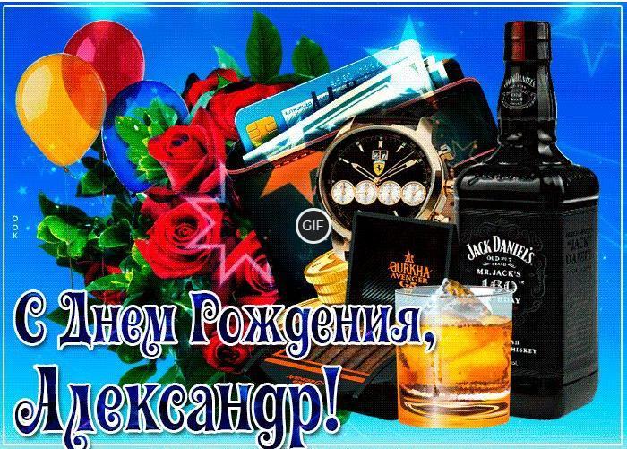 Гифки с днём рождения Александр