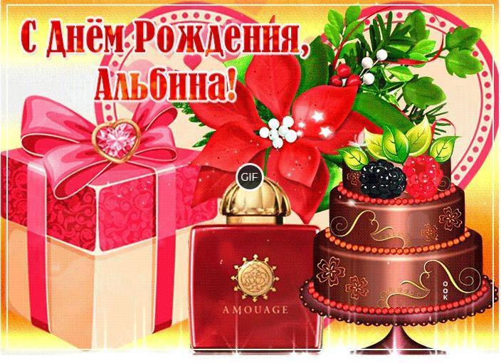 Гифки с днём рождения Альбина