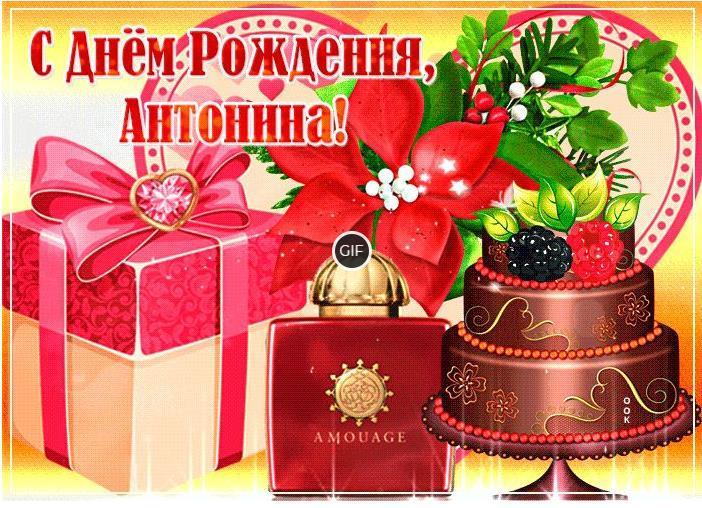Гифки с днём рождения Антонина