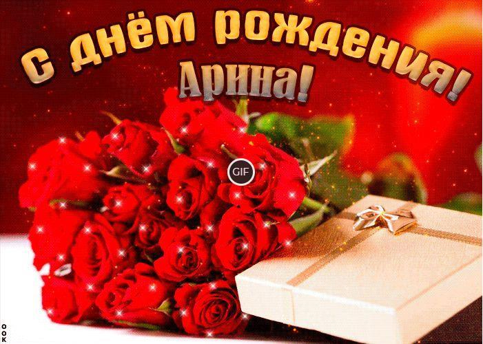 Гифки с днём рождения Арина