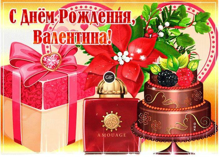 Гифки с днём рождения Валентина