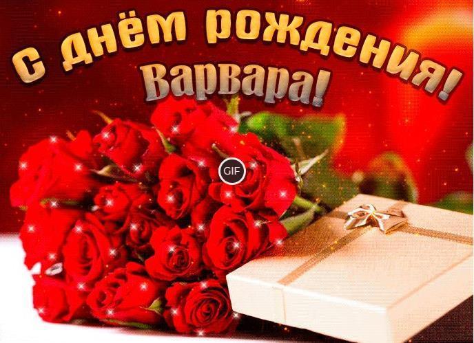 Гифки с днём рождения Варвара