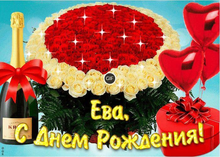 Гифки с днём Рождения Ева