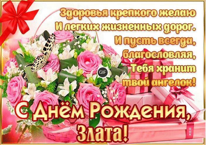 Гифки с днём рождения Злата