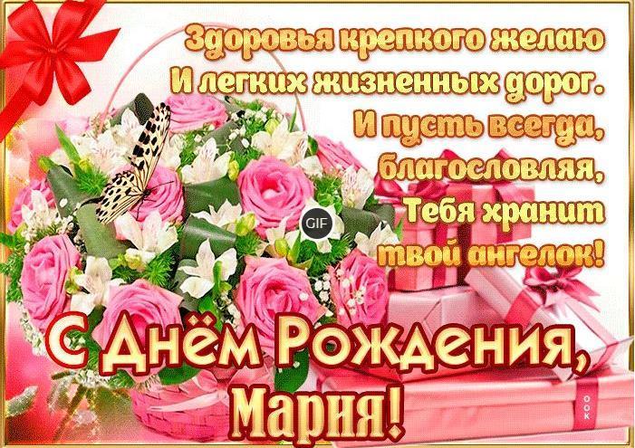 Гифки с днём рождения Мария