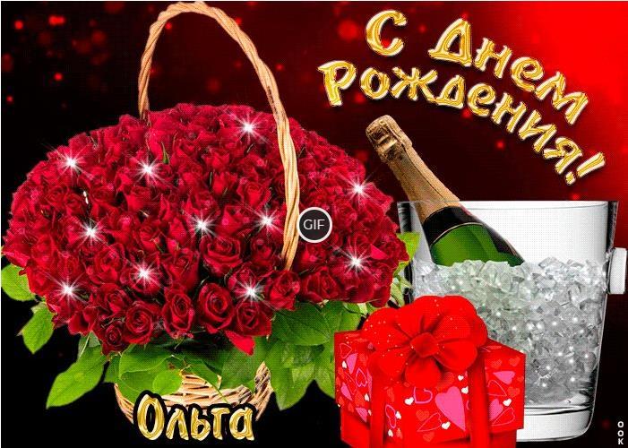 Гифки с днём рождения Ольга
