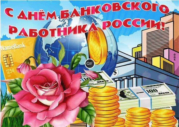 Гифки с днём банковского работника
