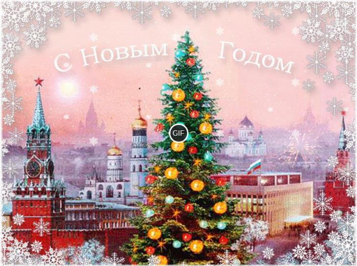 Гифки с новым годом