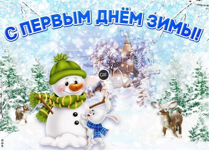 Гифки с первым днём зимы