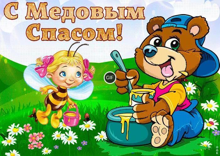 Гифки с медовым спасом