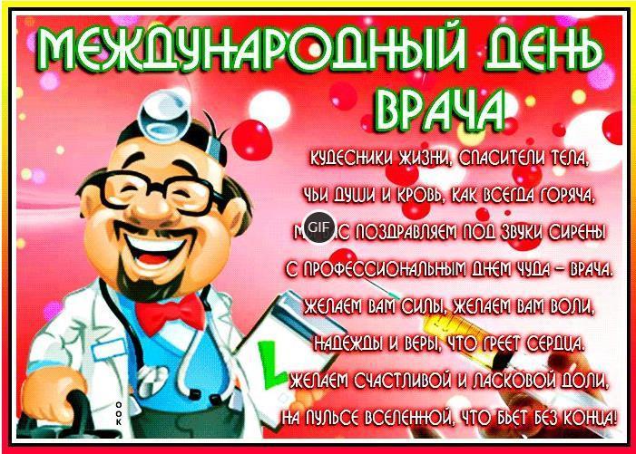 Гифки с международным днем врача