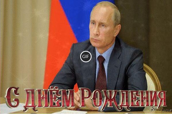 Анимационные открытки с Путиным
