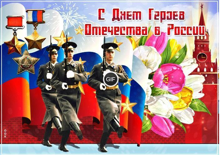 Гифки с днём героев отечества России