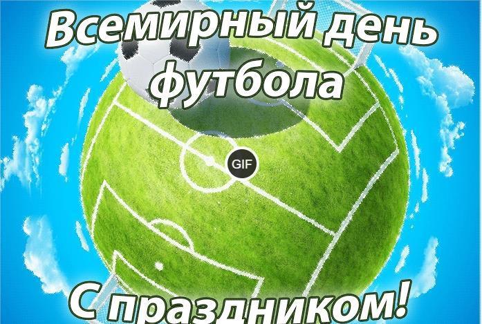 Гифки с всемирным днём футбола
