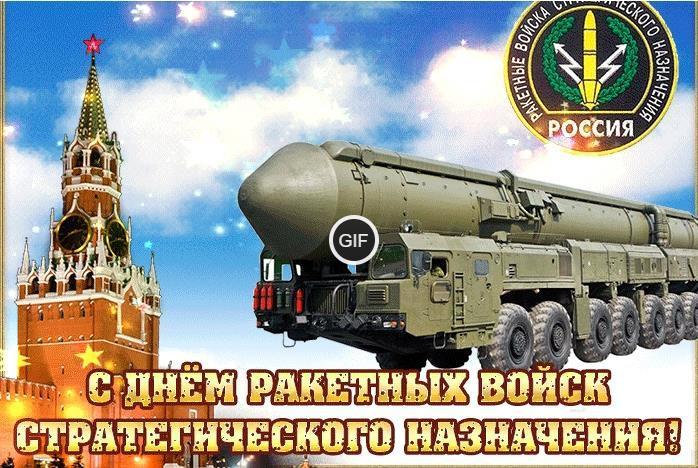 Гифки с днём ракетных войск стратегического назначения