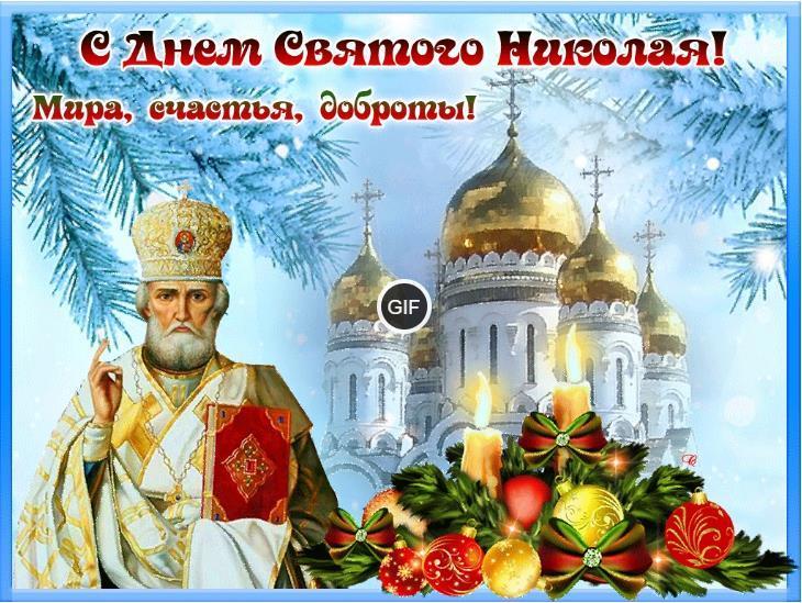 Гифки с днём Николая Чудотворца 19 декабря