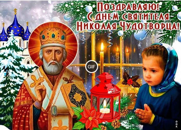 Гифки на день памяти Николая Чудотворца