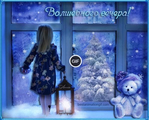 Волшебного зимнего вечера гифки картинки