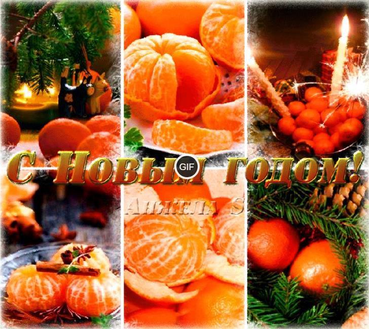 Гифки мандарины на новый год