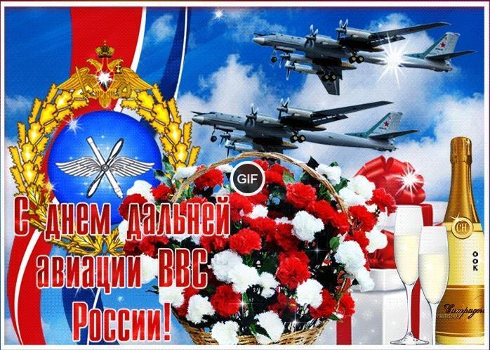 Гифки с днем дальней авиации ВВС России