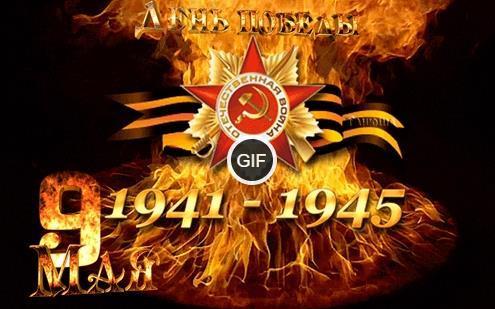 Гифки ВОВ 1941-1945