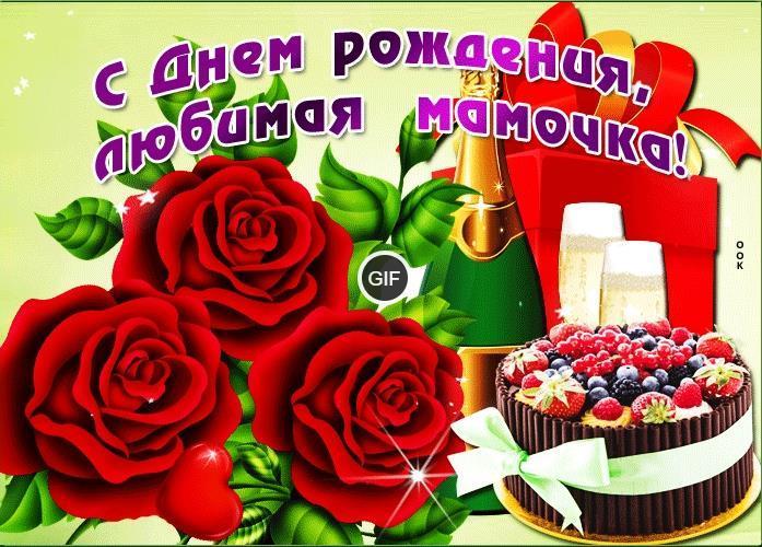 Гифки с днём рождения Маме