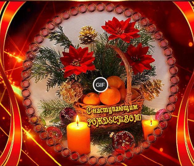 Гифки с наступающим Рождеством Христовым