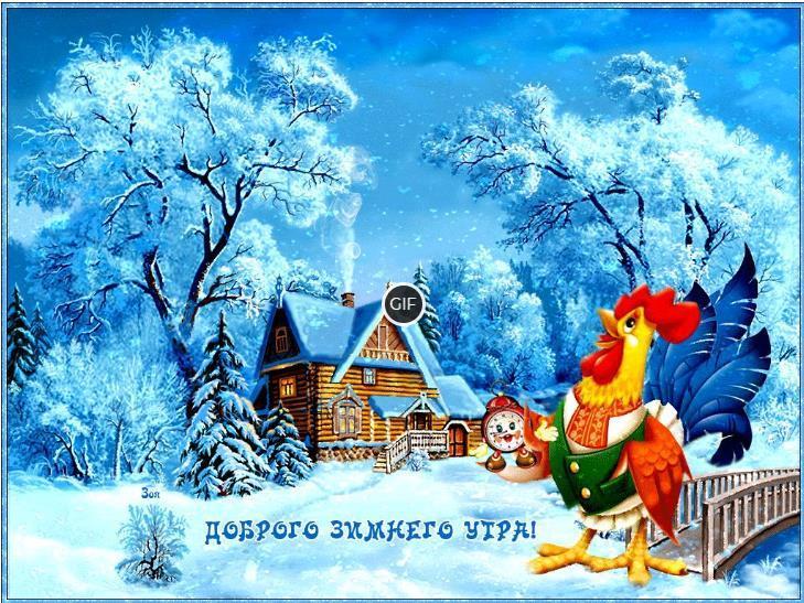 Красивые открытки с добрым зимним утром gif