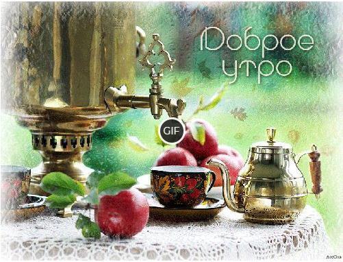 Живые гиф открытки с добрым утром любимая