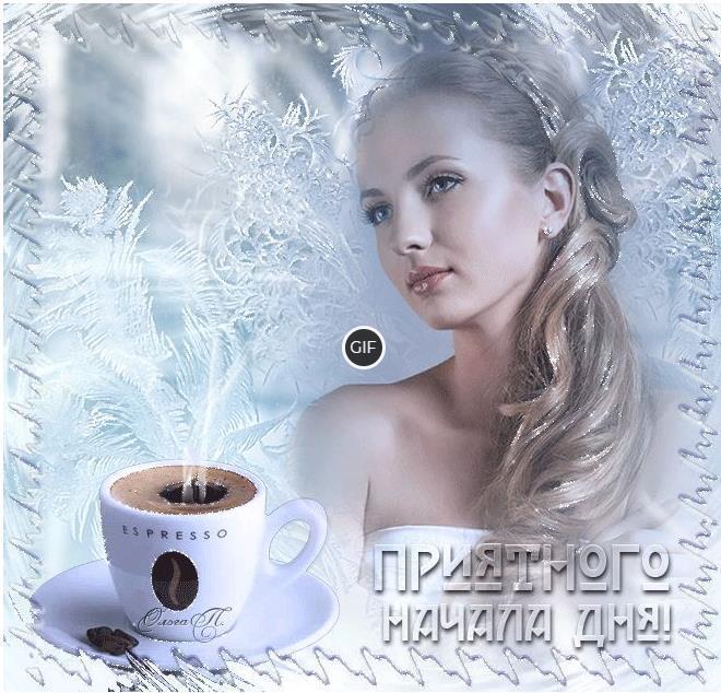 Доброго утра хорошего дня зимние гиф