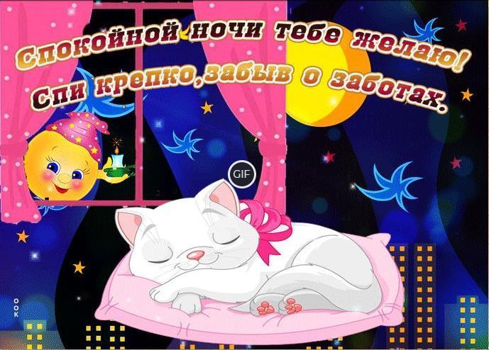 Сладких снов родная смешные анимации