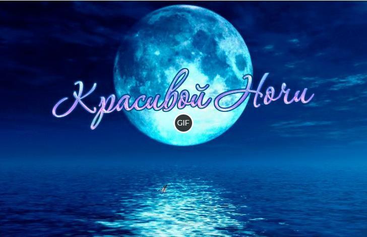 Спокойной ночи гифки очень красивые