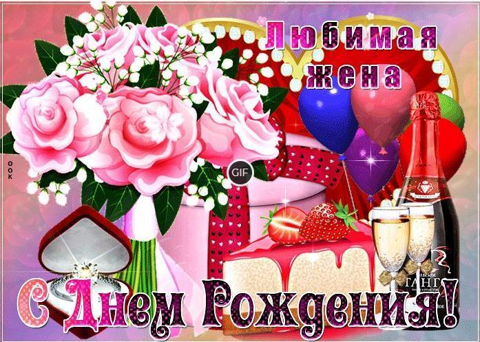 Гифки с днём рождения Жене
